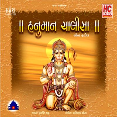 hanuman-chalisha