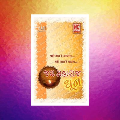jay-maharaj-dhoon
