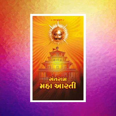 santram-maha-aarti