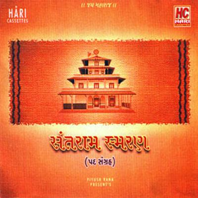 santram-smaran